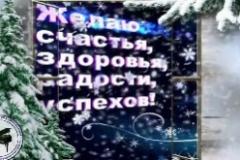 S-Novym-Godom-druzya-300x165