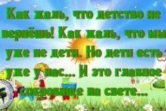 S-dnem-rozhdeniya-dlya-rebenka