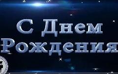 S-dnem-rozhdeniya