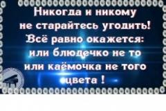 Ty-ne-otpuskay-menya-300x191