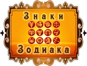Знаки-зодиака