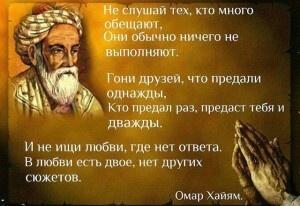 big_1399308139_omarxayyam-300x206
