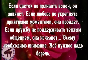 Быть с тобой