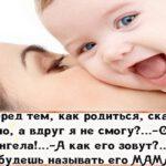 Малыш родится у тебя