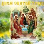 Поздравление в стихах с Троицей