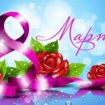 Весенний праздник цветов, женской красоты, улыбок и естественно подарков