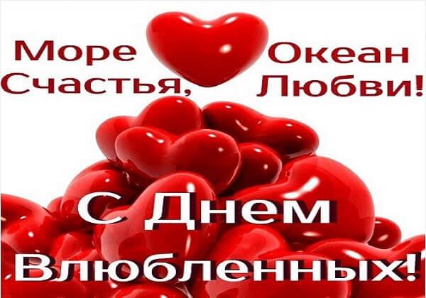 Для всех влюбленных
