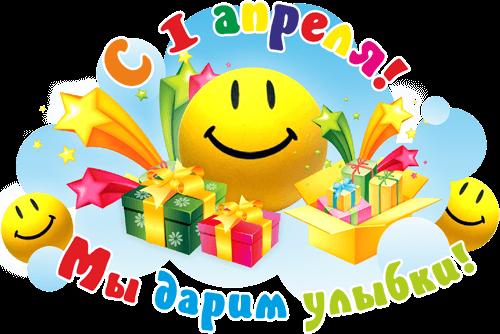 1 апреля – день весельчака и «приколиста». Поднимаем настроение и продлеваем жизнь!