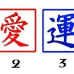 Древний китайский тест «Ханьцзы» раскроет вашу основную миссию в жизни