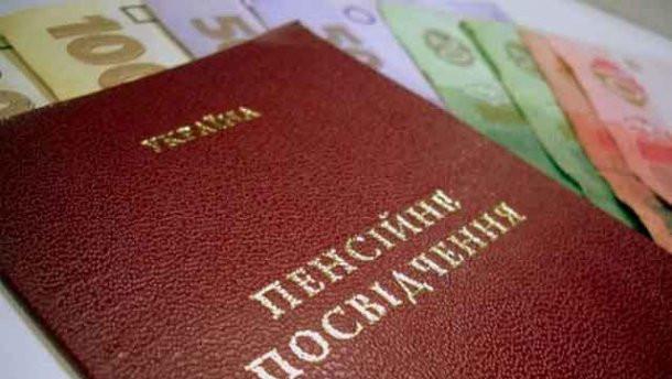Пенсия за выслугу лет «не светит» украинцам