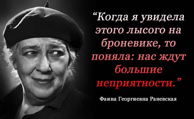 faina_ranevskaya_frazi