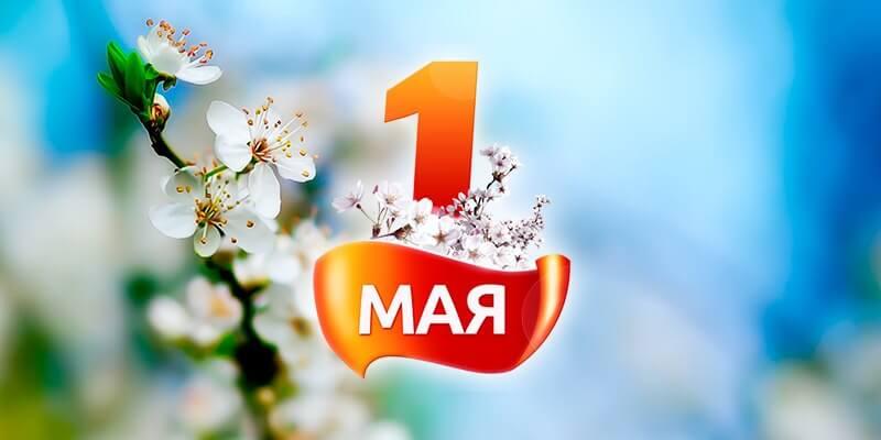 Как отмечали праздник 1 мая несколько веков назад?