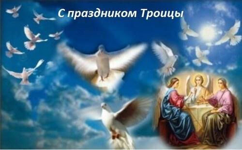 Добрые приметы и обереги на Троицу