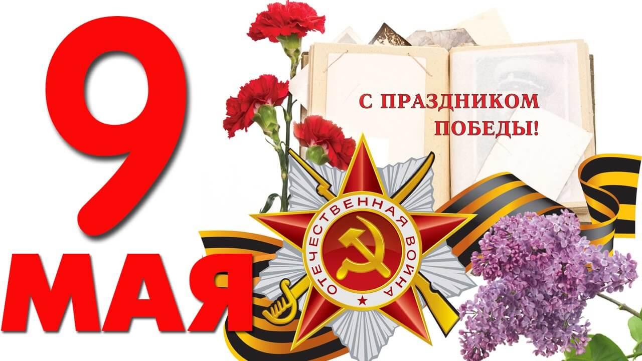 День Победы – великий день сплоченности народа и гордости за могучее Отечество!