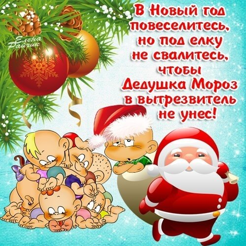 С Новым Годом