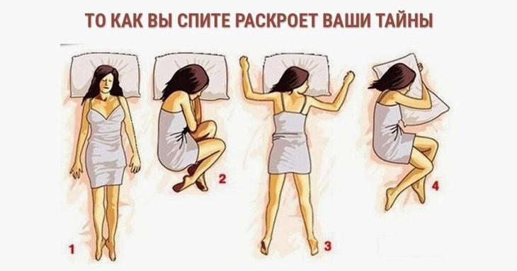 Психологический тест: узнайте о своем характере по любимой позе во время сна
