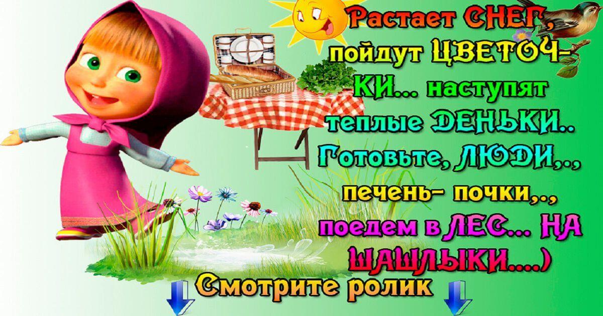 Мелодия весны