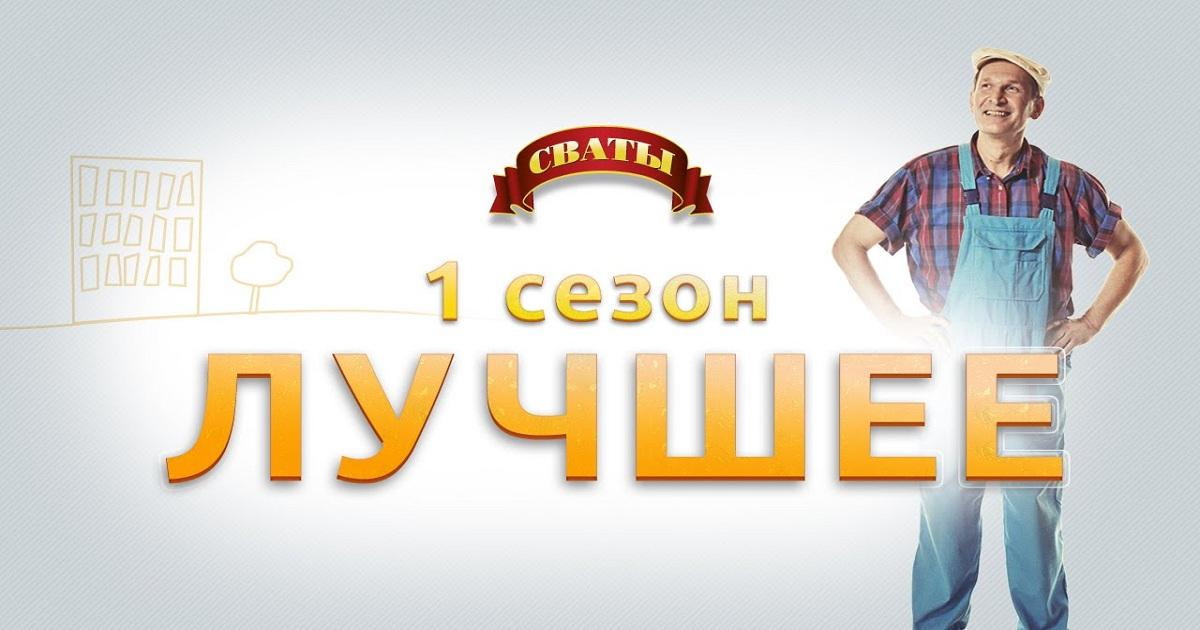 """Сериал """"Сваты"""" – 1 сезон лучшее"""