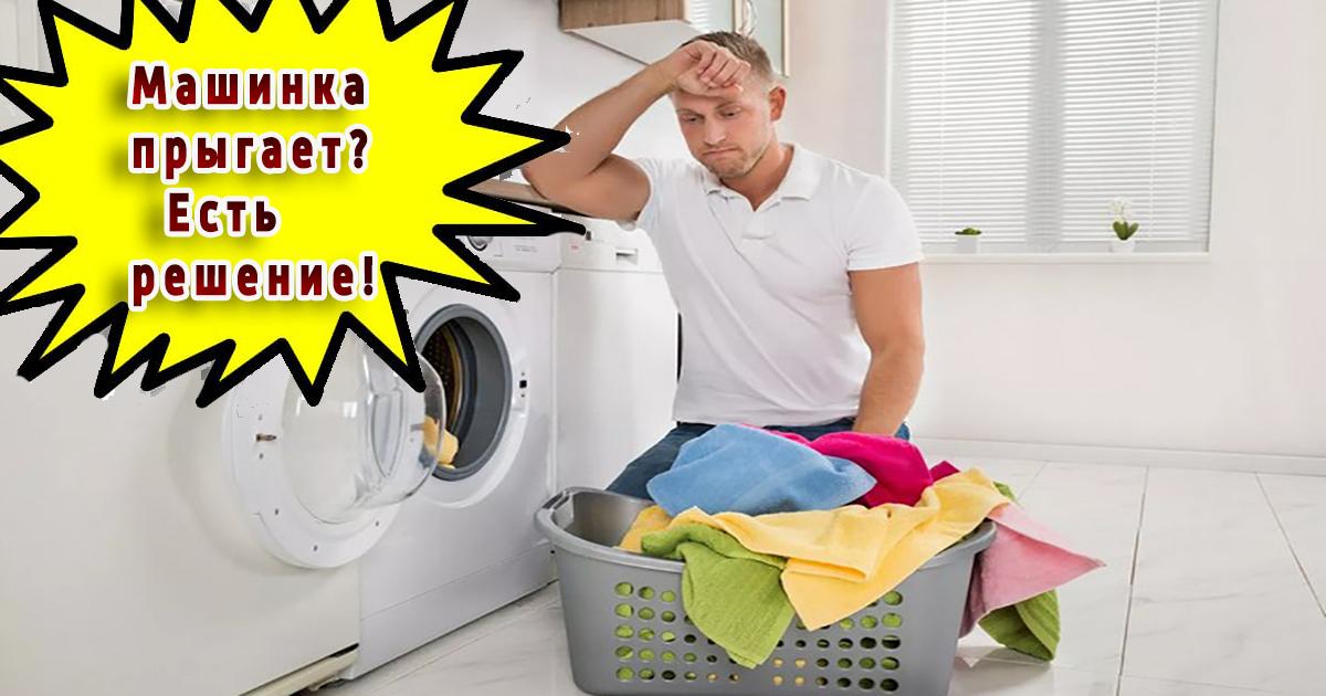 Что делать если стиральная машинка прыгает во время стирки