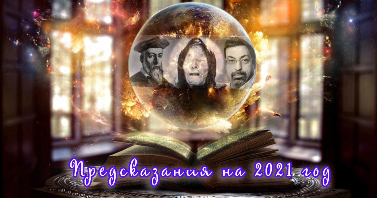 Предсказания на 2021 год
