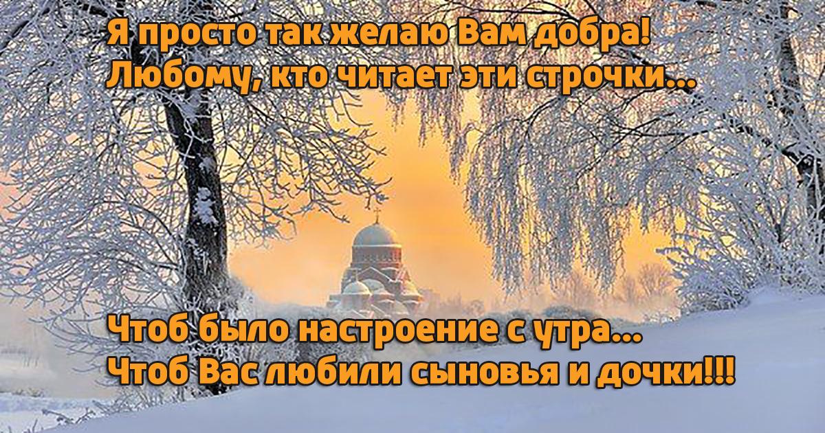 Желаю тебе Доброго утра и прекрасного зимнего дня!